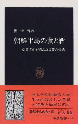 朝鮮半島の食と酒―儒教文化が育んだ民族の伝統 (中公新書)