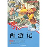 Image of Journey to West (Chinese Edition)