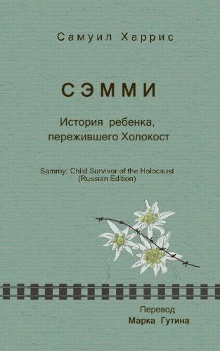 Sammy: Child Survivor of the Holocaust (Russian Edition) (Cambridge Studies in Medieval Life and Thought: Fourth Serie)