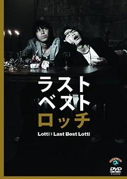 ロッチ ラストベストロッチ [DVD]
