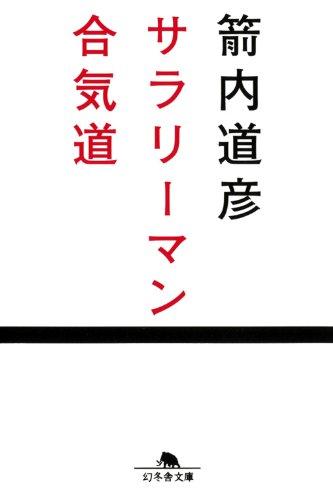 サラリーマン合気道 (幻冬舎文庫)