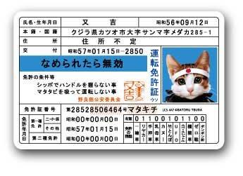 運転免許証の有効期限の表記は西暦と元号を併記へ