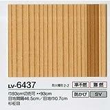 壁紙・クロス リリカラ LV-6437