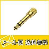 ステレオミニ⇒ステレオ標準変換プラグ φ3.5mm⇒φ6.3mm オーディオプラグ MAIL-STMSS