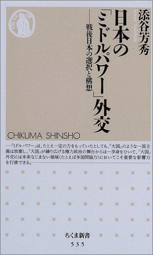 日本の「ミドルパワー」外交―戦後日本の選択と構想