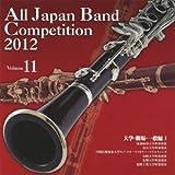 全日本吹奏楽コンクール2012 Vol.11<大学・職場・一般編I>