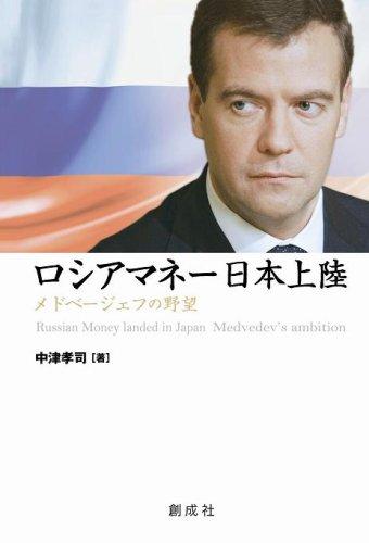 ロシアマネー日本上陸 -メドベージェフの野望-