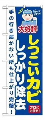 のぼり旗「しつこいカビ しっかり除去」 2枚セット