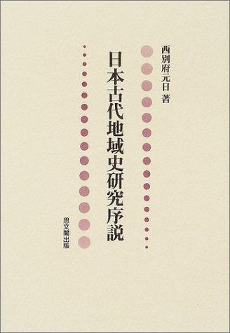 日本古代地域史研究序説