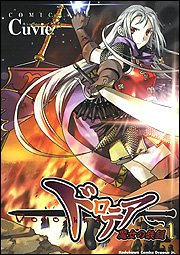 ドロテア~魔女の鉄鎚~ (1) (カドカワコミックスドラゴンJr)