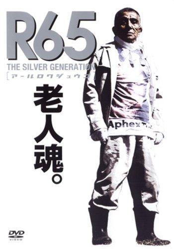 R65 [DVD]
