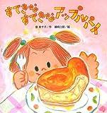 すてきなすてきなアップルパイ (たんぽぽえほんシリーズ)