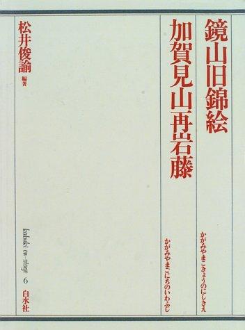 鏡山旧錦絵・加賀見山再岩藤 (歌舞伎オン・ステージ)
