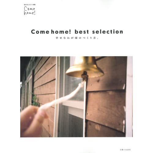 Come home! best selection 幸せなわが家のつくり方。 (私のカントリー別冊)