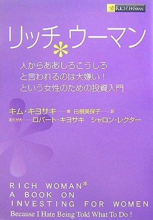 リッチウーマン―人からああしろこうしろと言われるのは大嫌い!という女性のための投資入門