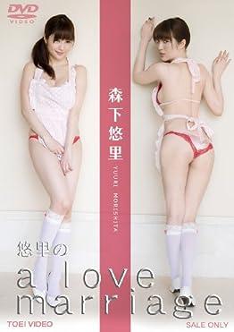 森下悠里 悠里の a love marriage [DVD]