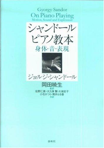 シャンドール ピアノ教本―身体・音・表現