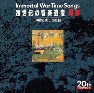 20世紀の音楽遺産~軍歌(3)IMMORTAL WAR-TIME SONGS