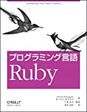 ? Ruby