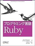 プログラミング言語 Ruby