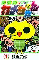 動物のカメちゃん 1 (少年サンデーコミックス)