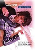 FairyDoll制服スク水ブルマ [DVD][アダルト]