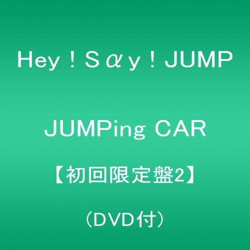 Jumping Carは、hey!say!jumpの