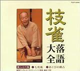 枝雀落語大全(26) 七度狐/あくびの稽古