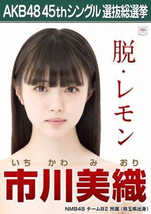 【市川美織】 公式生写真 AKB48 翼はいらない 劇場盤特典