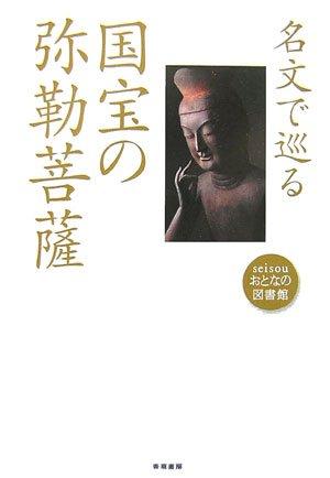 名文で巡る国宝の弥勒菩薩