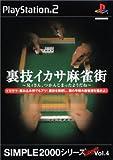SIMPLE2000シリーズ アルティメット Vol.4 裏技イカサマ麻雀街 ~兄ィさん、つかんじまったようだね~