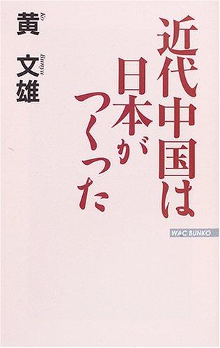 近代中国は日本がつくった (Wac bunko)