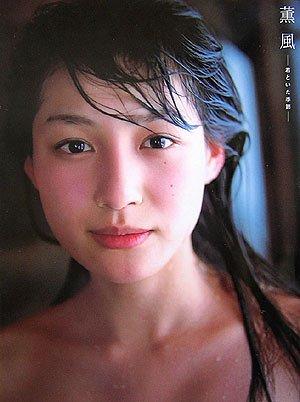 平田薫1st写真集「薫風~君といた季節~」