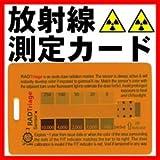 放射能測定シート RAD Triage FIT(カード式線量計) ガイガーカウンター/放射線測定器