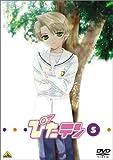 ぴたテン(5) [DVD]