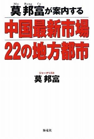 莫邦富が案内する中国最新市場 22の地方都市