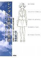 レンタルお姉さん物語 ~ひきこもりと社会をつなぐ天使~