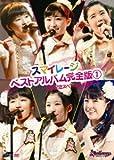 スマイレージ DVD 「スマイレージ ベストアルバム完全版1発売記念スペシャルコンサート」