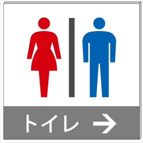 トイレ(赤青)右矢印→ プレート 看板 15cm×15cm
