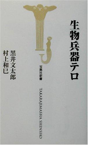 生物兵器テロ (宝島社新書)