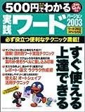 500円でわかる実践ワード2003—必ず役立つ便利なテクニック満載! (Gakken computer mook)