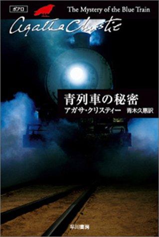 青列車の秘密