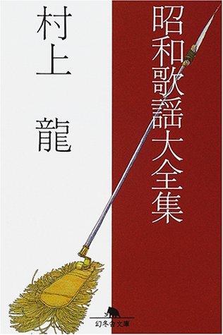 [68]昭和歌謡大全集 (幻冬舎文庫)