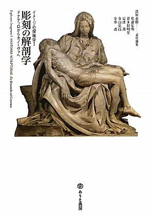 彫刻の解剖学―ドナテッロからカノーヴァへ (イメージの探検学)