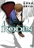 RODIN / 谷津 弘幸 のシリーズ情報を見る