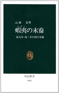 蝦夷の末裔―前九年・後三年の役の実像 (中公新書)