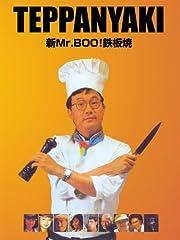 新Mr.BOO! 鉄板焼