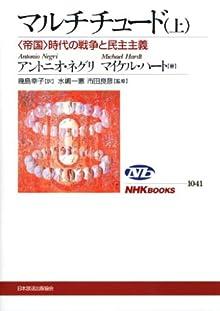 マルチチュード 上 ~<帝国>時代の戦争と民主主義 (NHKブックス)
