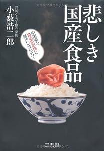 悲しき国産食品―中国産の食品添加物に抱きしめられて
