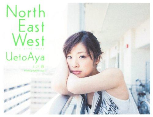 上戸彩写真集 『North East West』 (タレント・映画写真集)